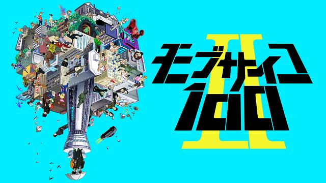 モブサイコ100 II|全話アニメ無料動画まとめ