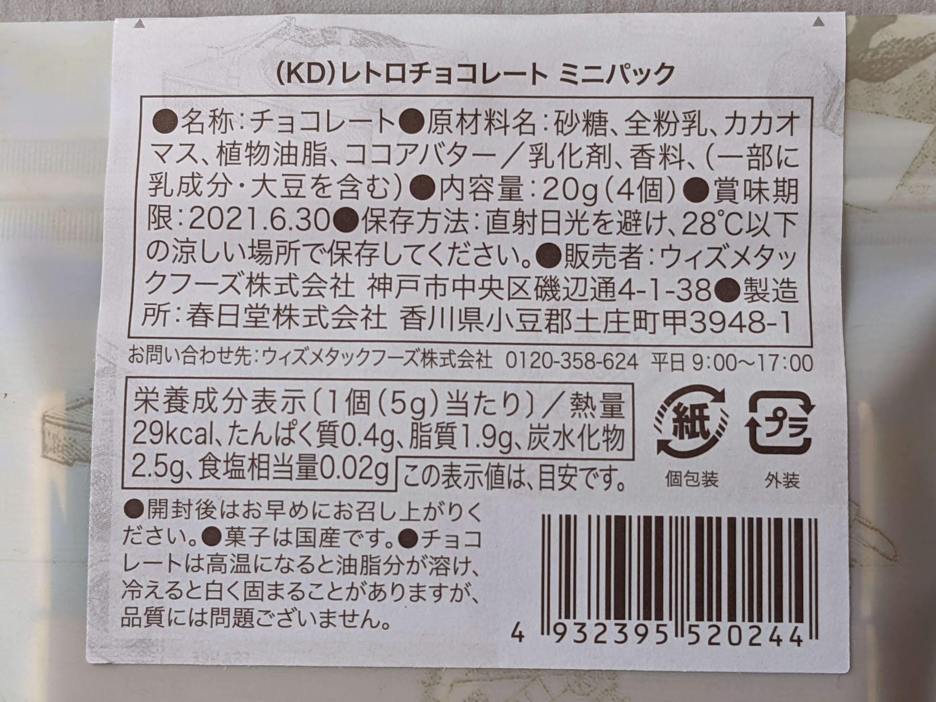 レトロチョコレート ミニパック 栄養成分表示