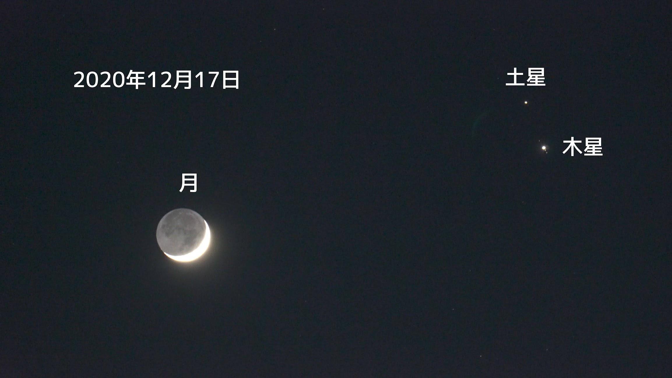 珍しい「三日月と土星と木星」の3ショット(2020年12月17日 )