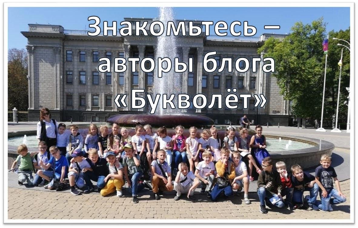 "Авторы блога ""Букволёт"""