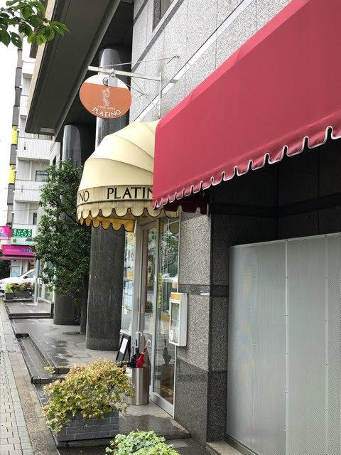 桜新町のケーキやプラチノ