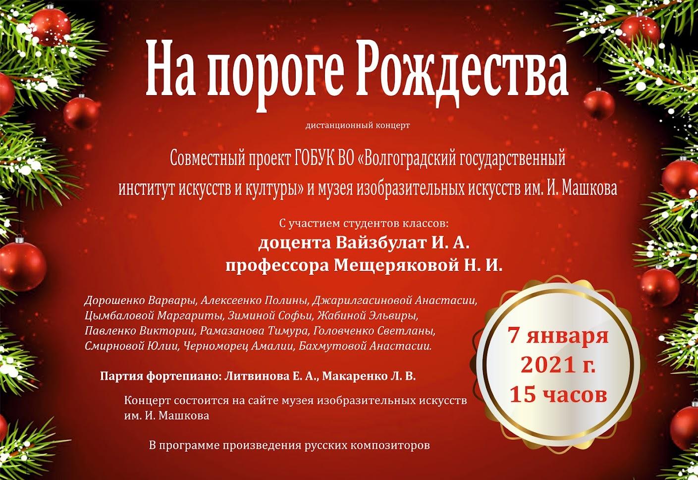 7 января состоится концерт «На пороге Рождества»
