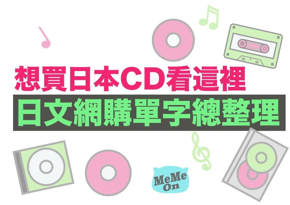 想買日本 CD 看這裡 日文唱片網購單字總整理