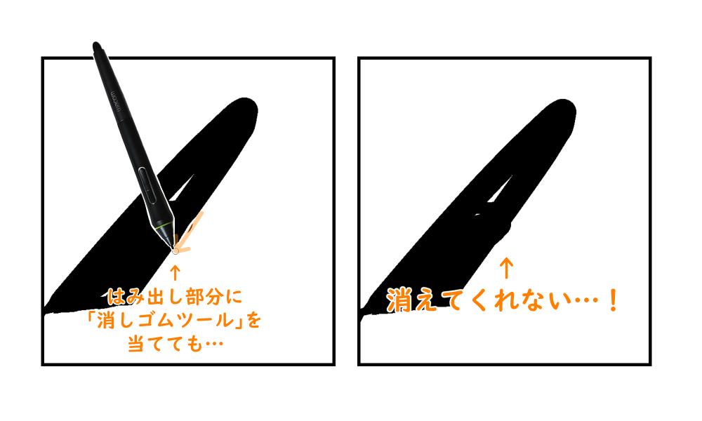クリスタ:消しゴムツール