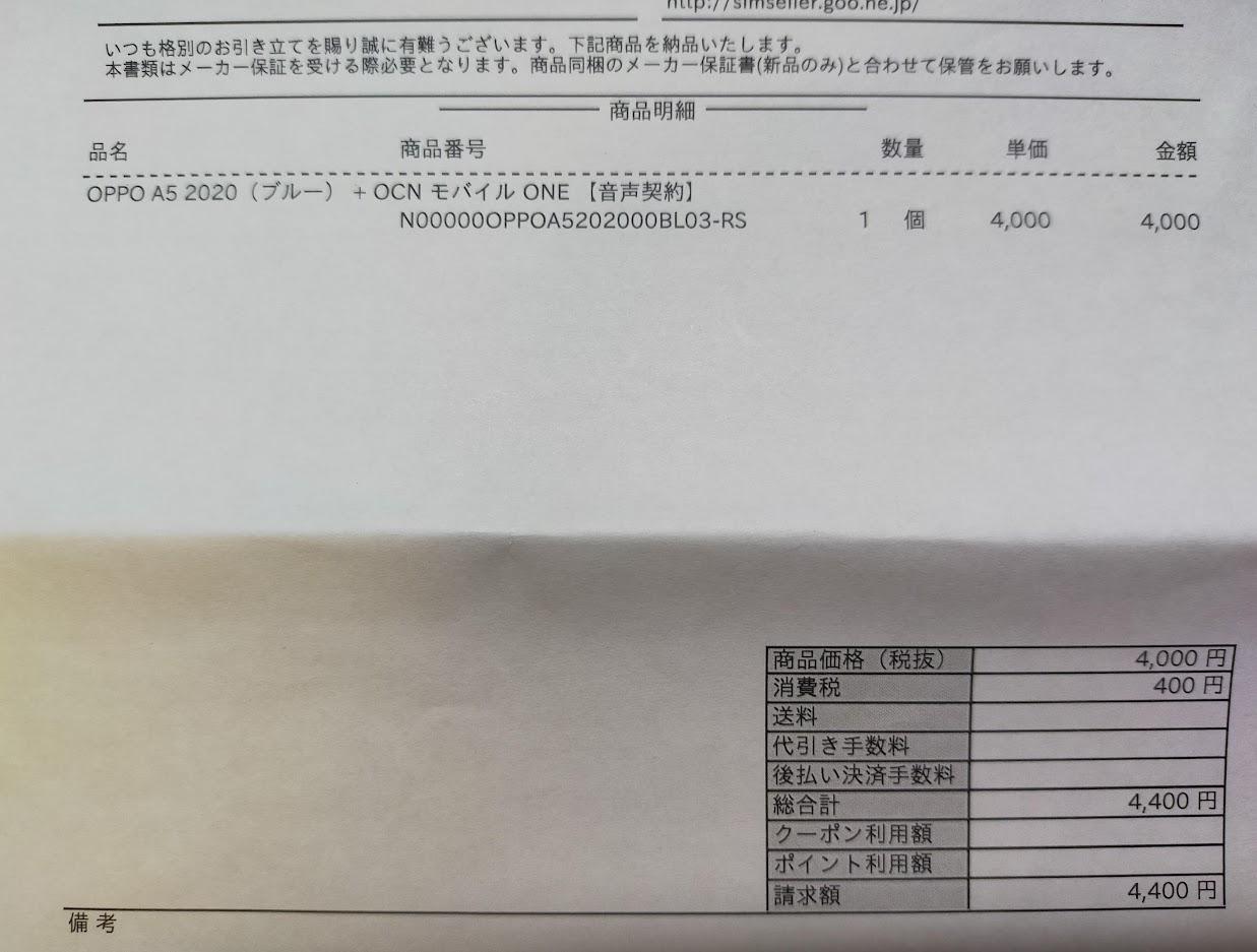 OCN スマホセット Oppo A5 2020発送書類