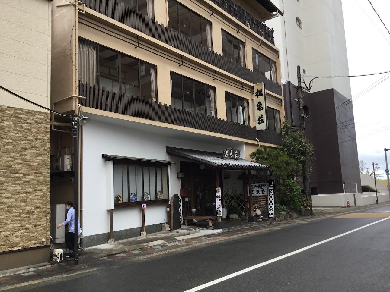 ゲストハウス松亀荘