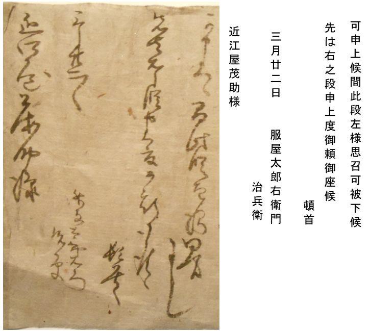 江戸時代の絵画、書、和歌、俳句、古文書 - 南竹の収蔵品h