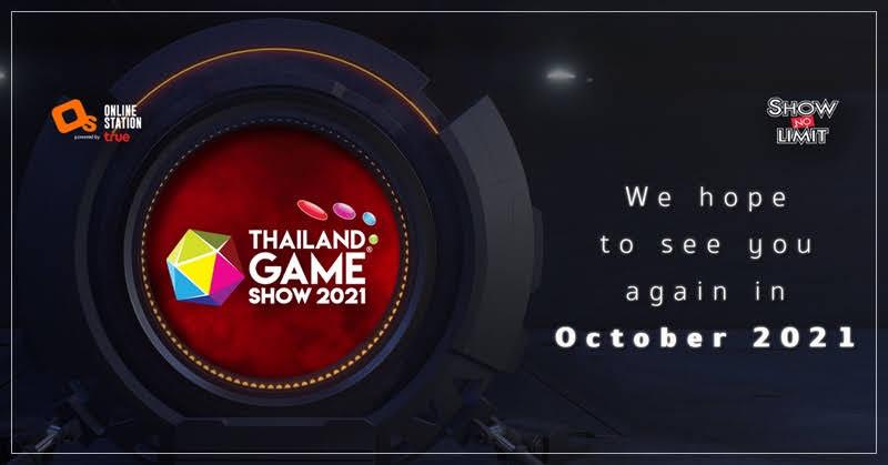 Thailand Game Show 2020+1 ยกเลิกจัดงานจาก Covid-19