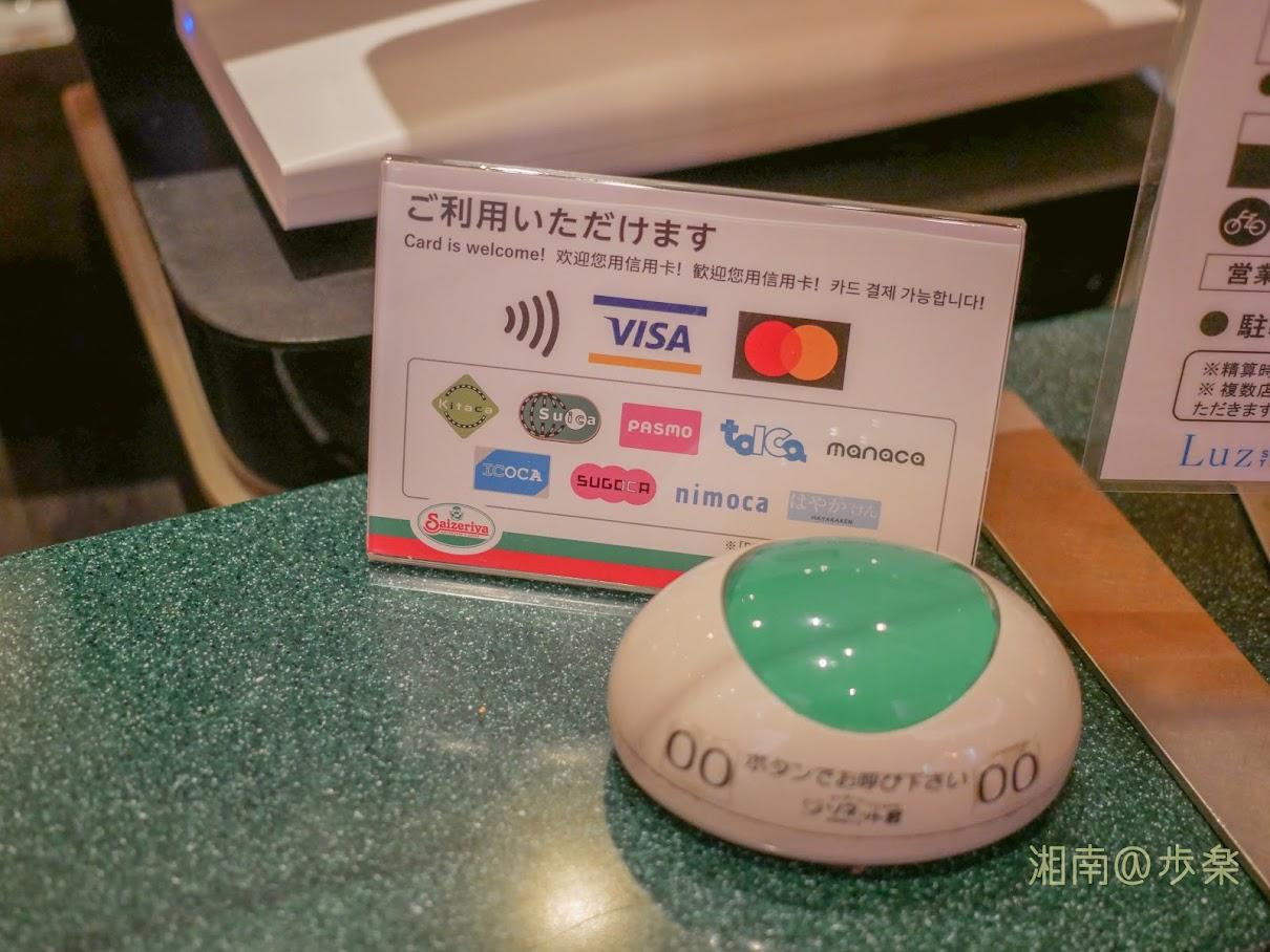 202101 サイゼリヤのキャッシュレス端末 今頃 クレジットと交通系電子マネーって 10年一昔という感じで浦島太郎な気分