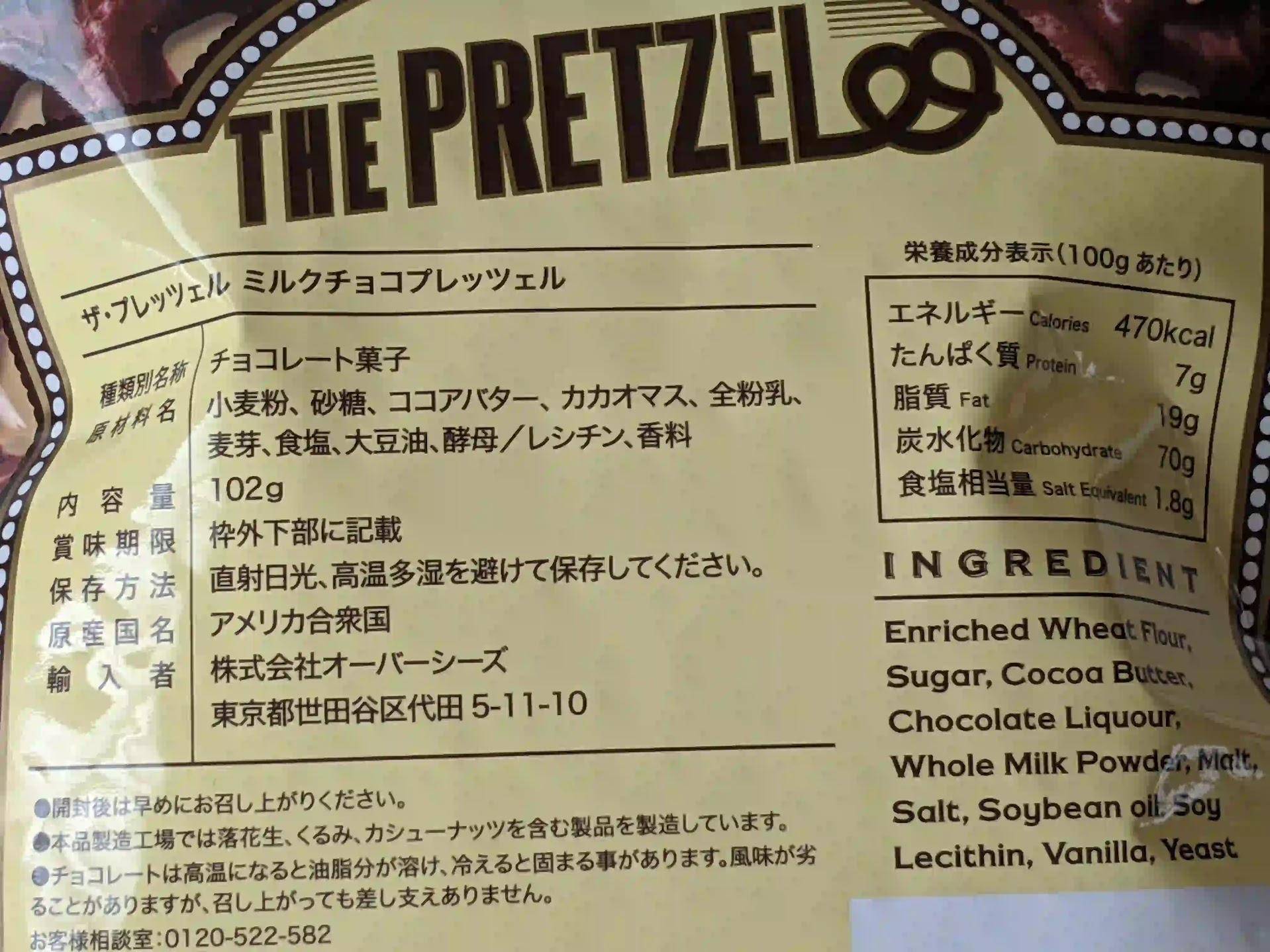 ザプレッツェル ミルクチョコプレッツェル 栄養成分表示