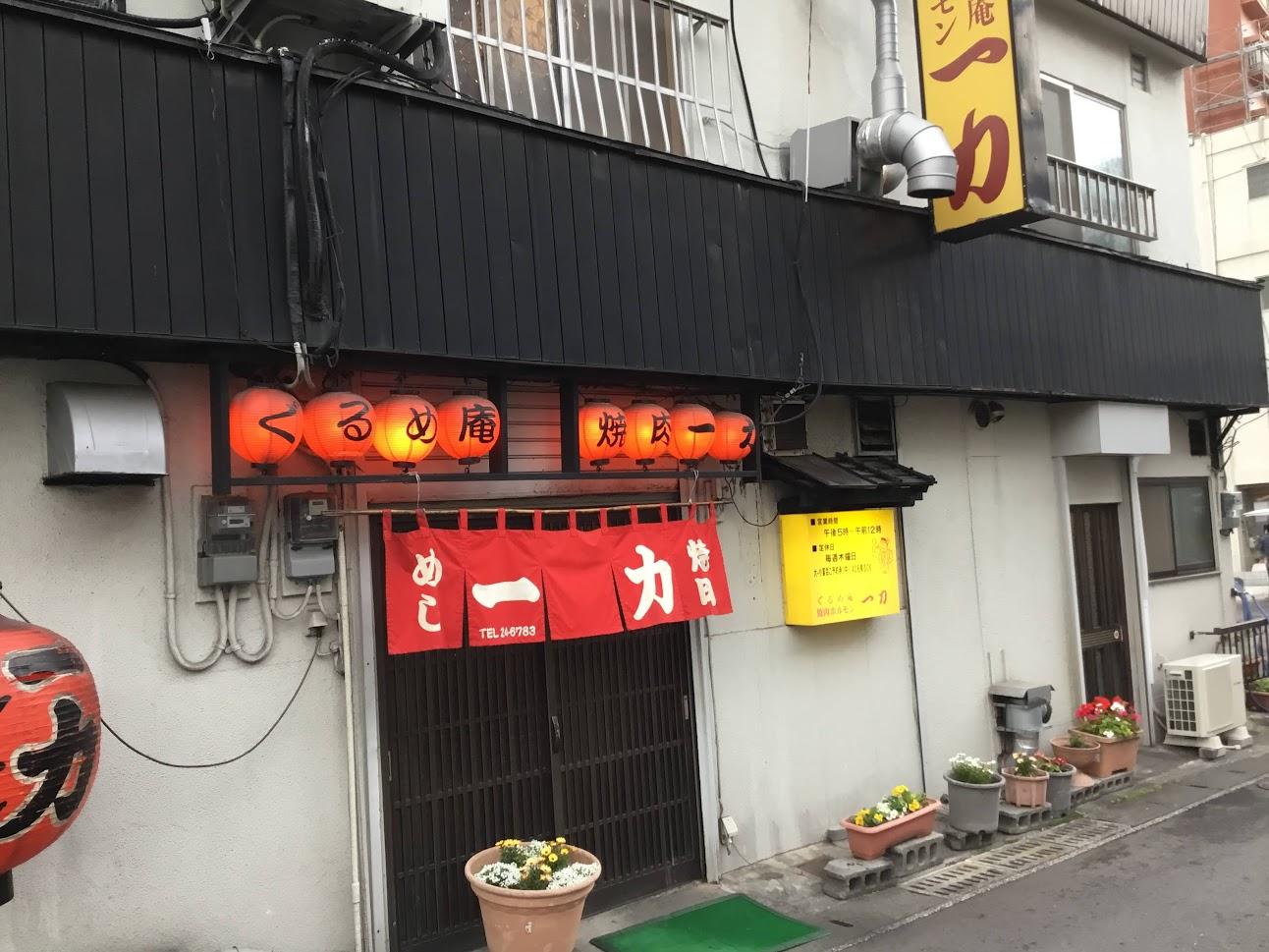 焼肉 一力(別府市)