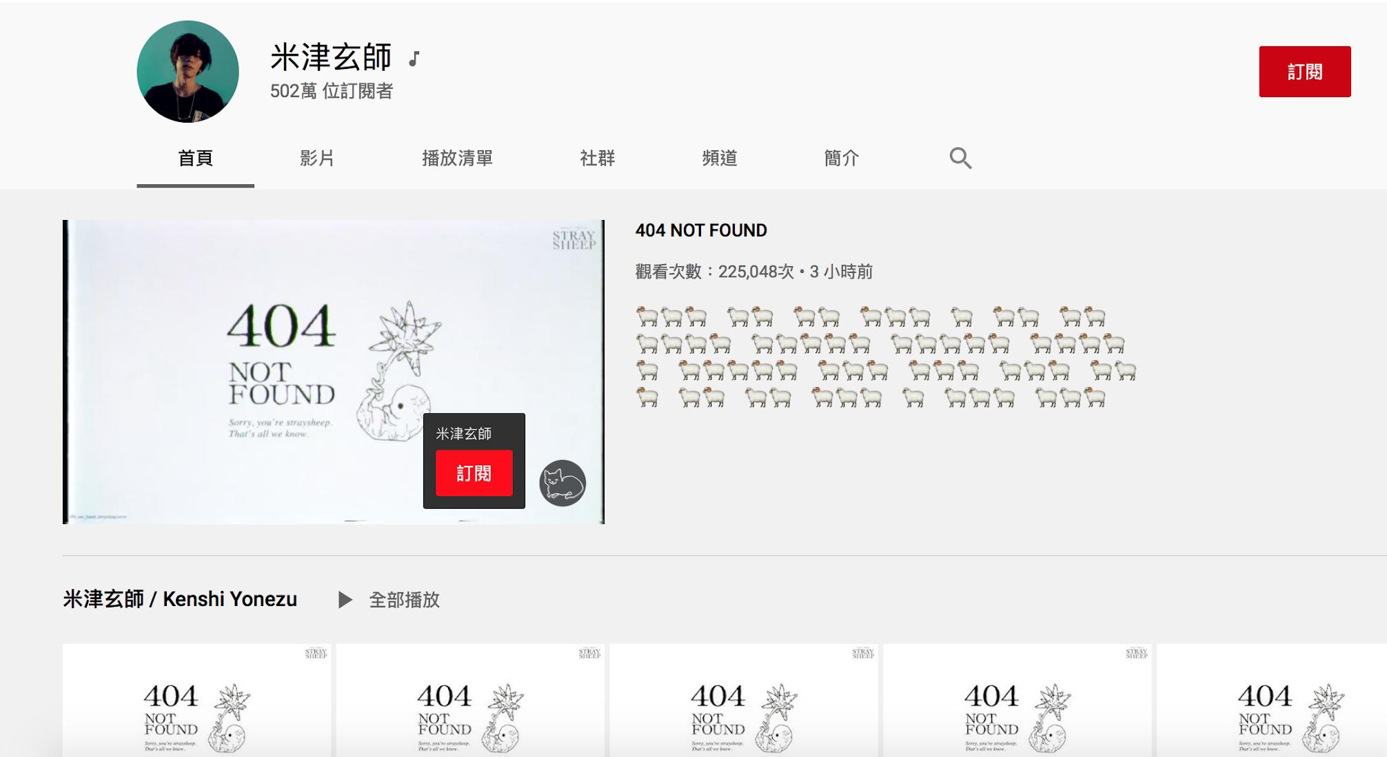 米津玄師 YouTube 全變成 404 NOT FOUND 發生什麼事?!