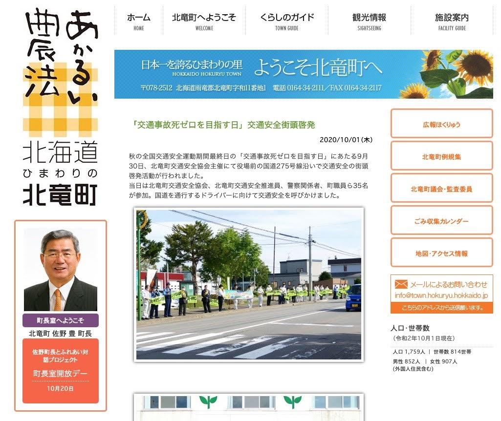 「交通事故死ゼロを目指す日」交通安全街頭啓発