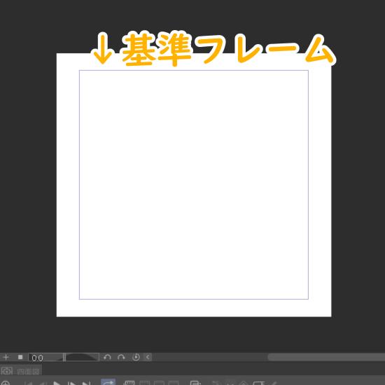 クリスタのアニメーションキャンバス(基準フレーム)