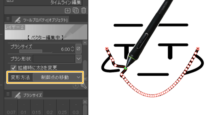 クリスタのベクター線をオブジェクトツールで変形(制御点の移動)