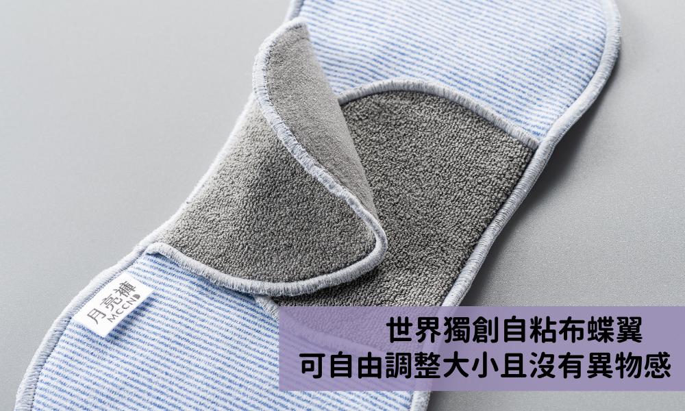 世界首創無釦布衛生棉可自由調整大小