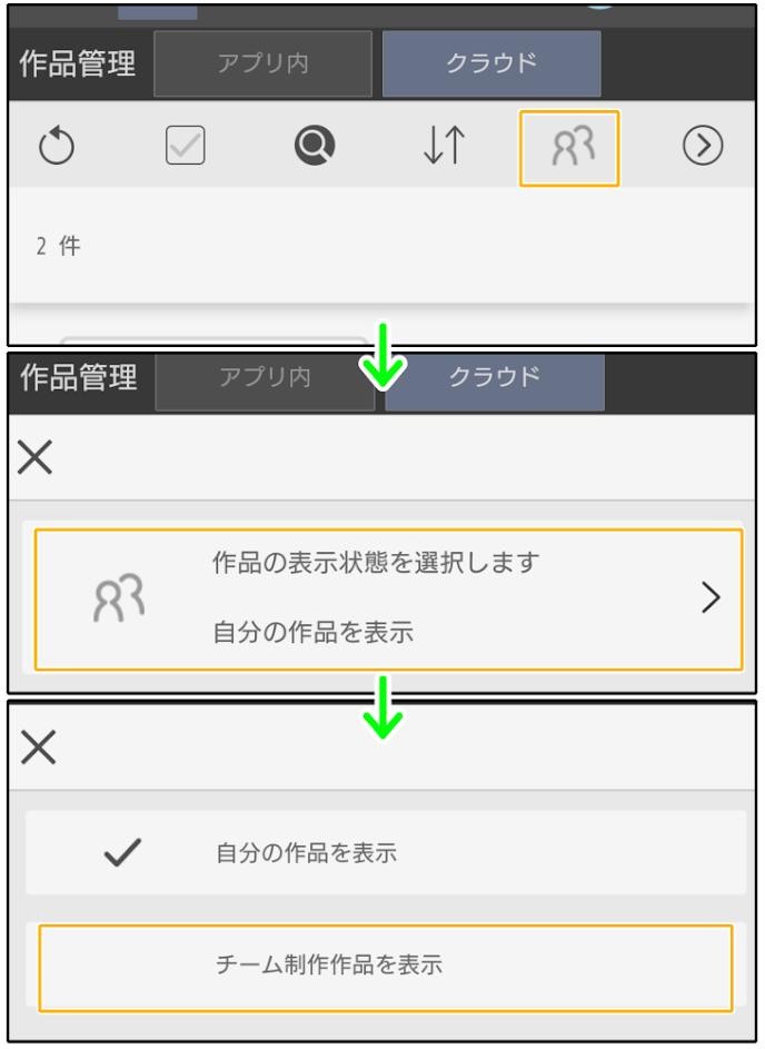 スマートフォン用クリスタ「チーム制作作品を表示」