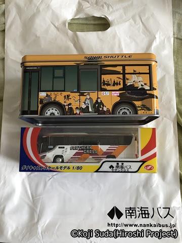 スル関バス印ラリー 特典 09 南海バス