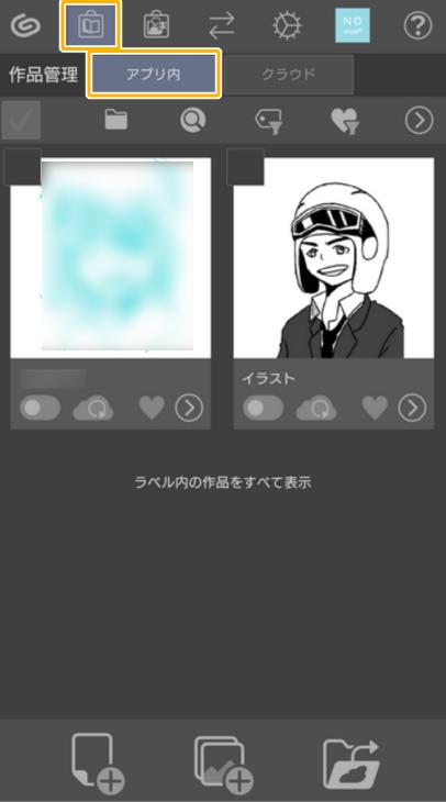 スマホクリスタの作品管理(アプリ内)