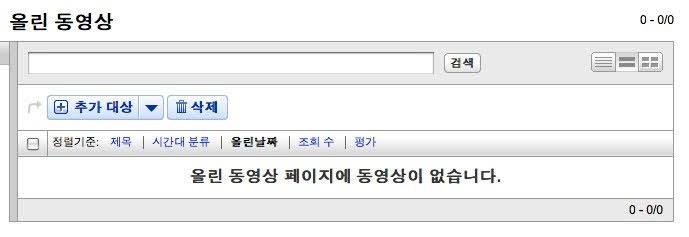 유튜브에 올린 동영삭 전부 삭제