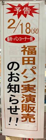 福田パン実演販売の案内文
