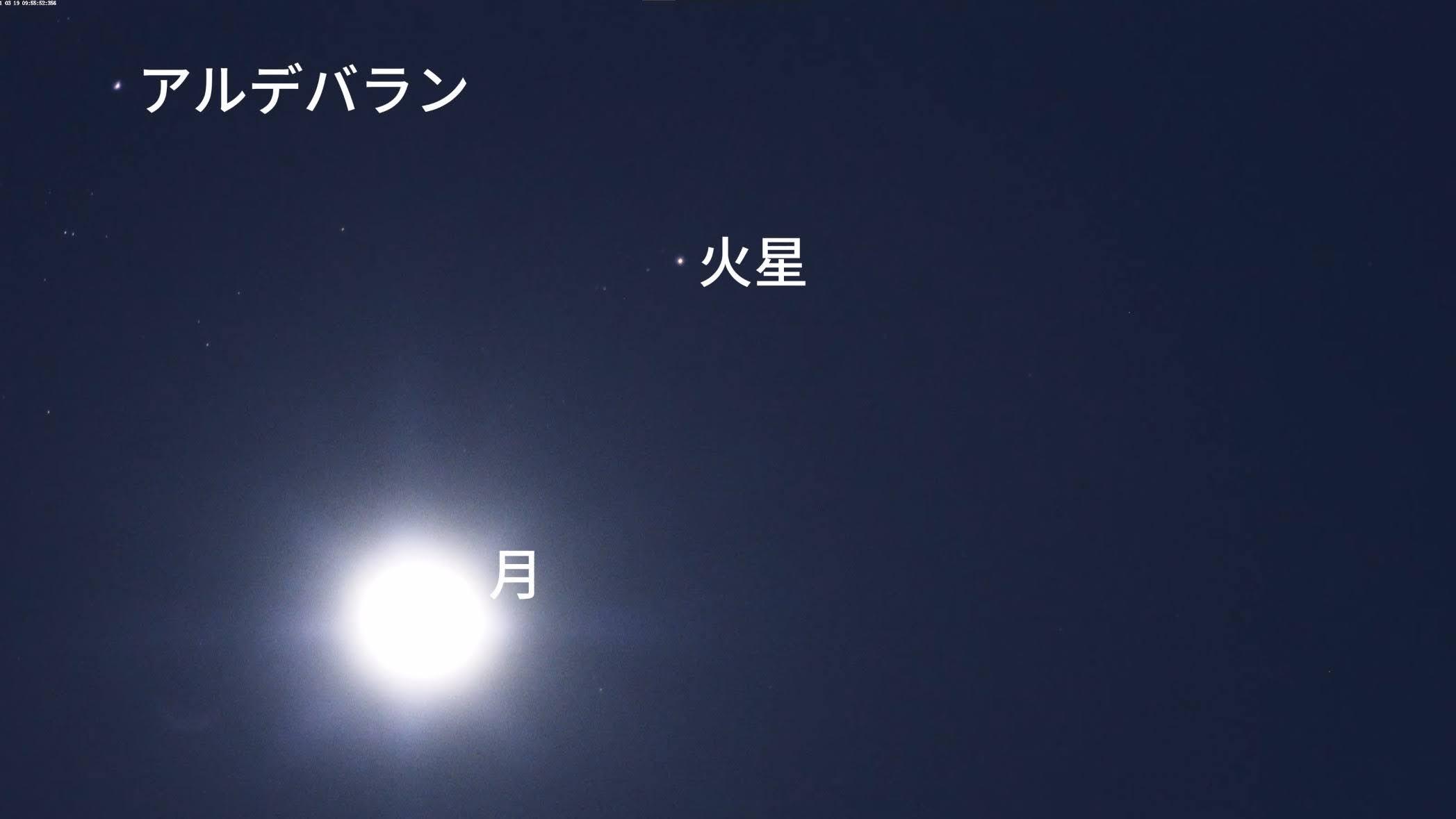 月と火星とアルデバランの3ショットの横を国際宇宙ステーション(ISS)が通過【天体ショー】