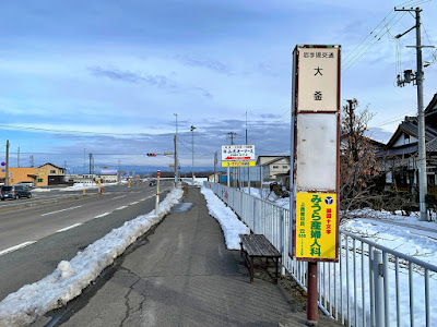 大釜バス停