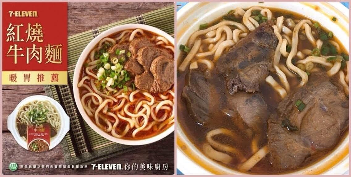 台湾セブンイレブンの牛肉麺