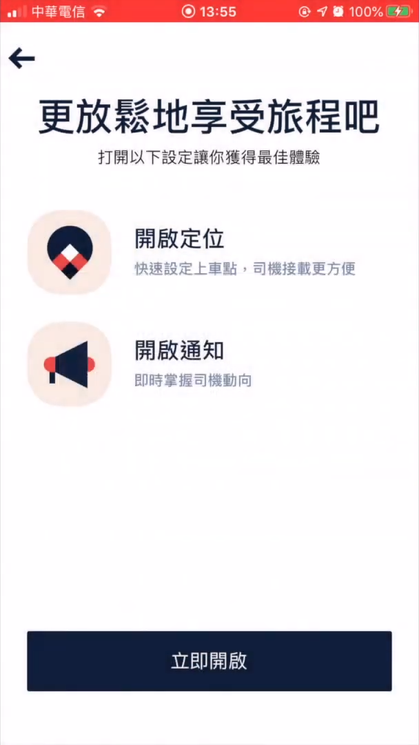yoxi 註冊-開啟定位與通知
