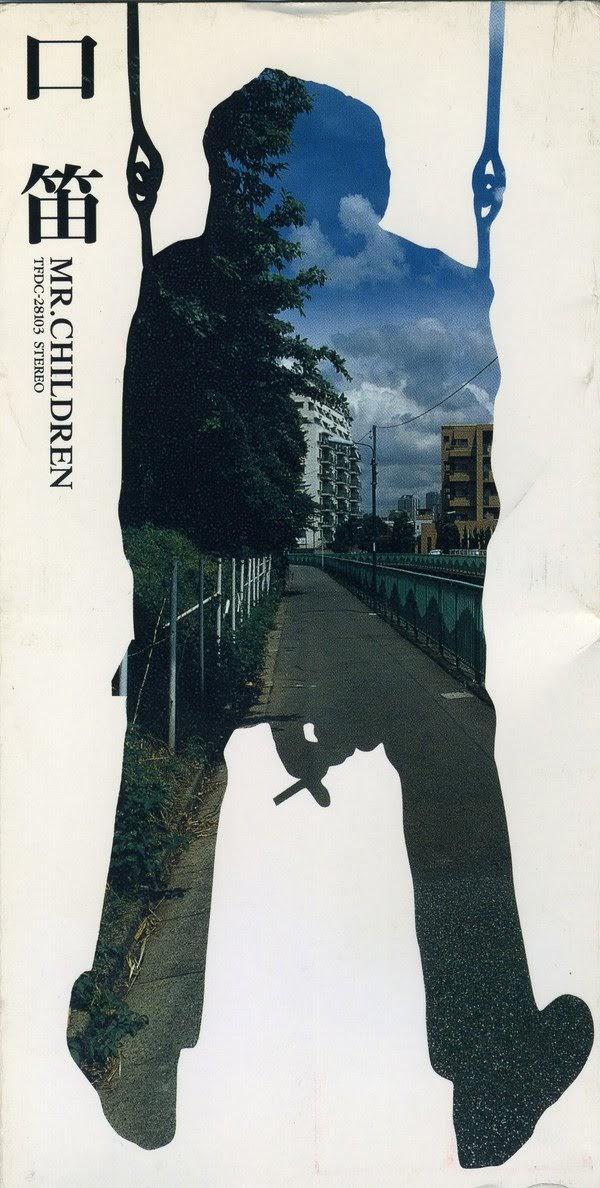 "Capa do single ""Kuchibue""."