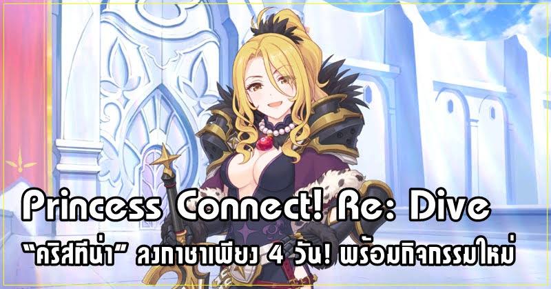 """【Princess Connect! Re: Dive】 """"คริสทีน่า"""" ลงกาชาเพียง 4 วัน! พร้อมกิจกรรมใหม่"""