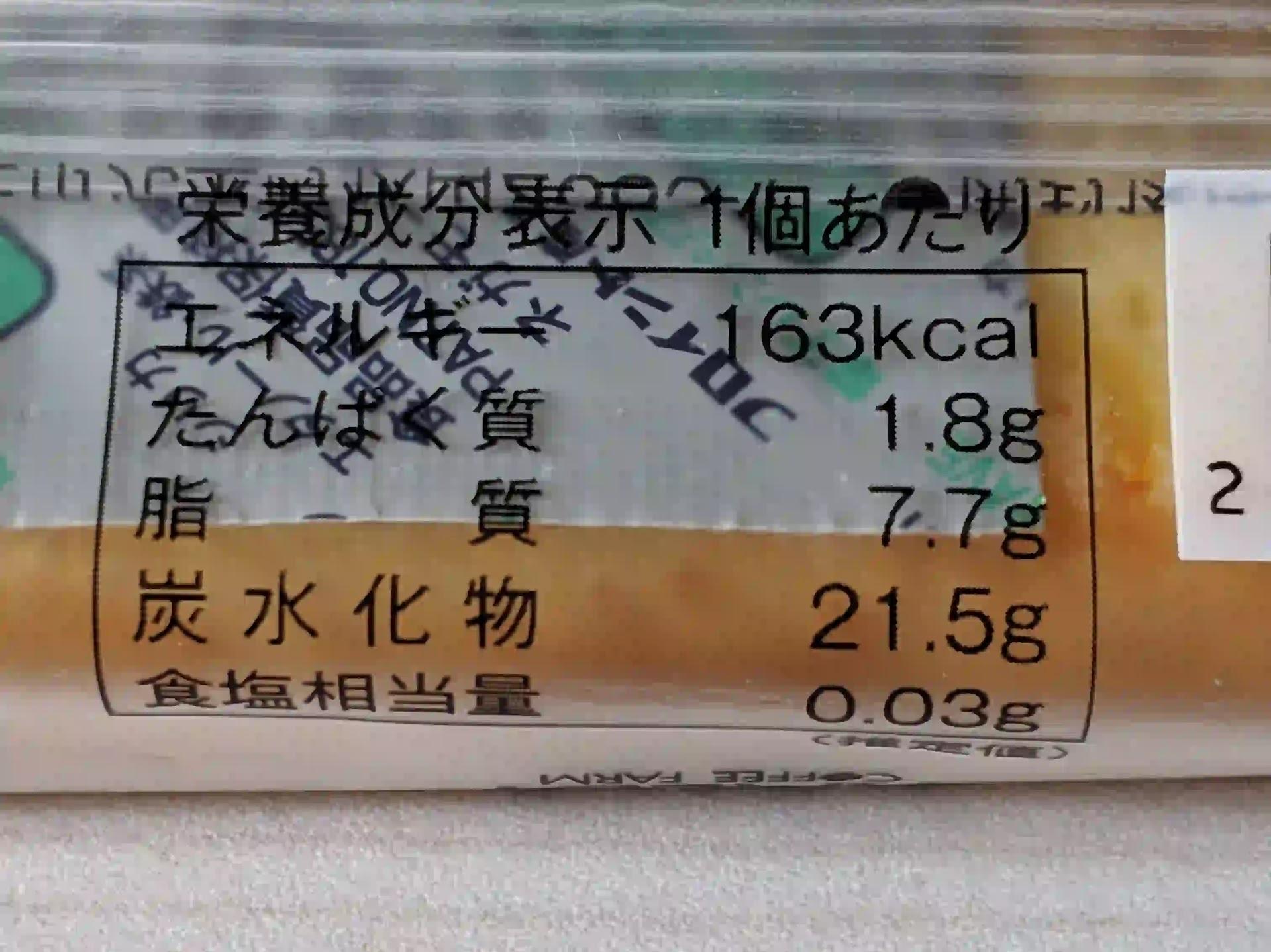カルディ スティックケーキ 栄養成分表示