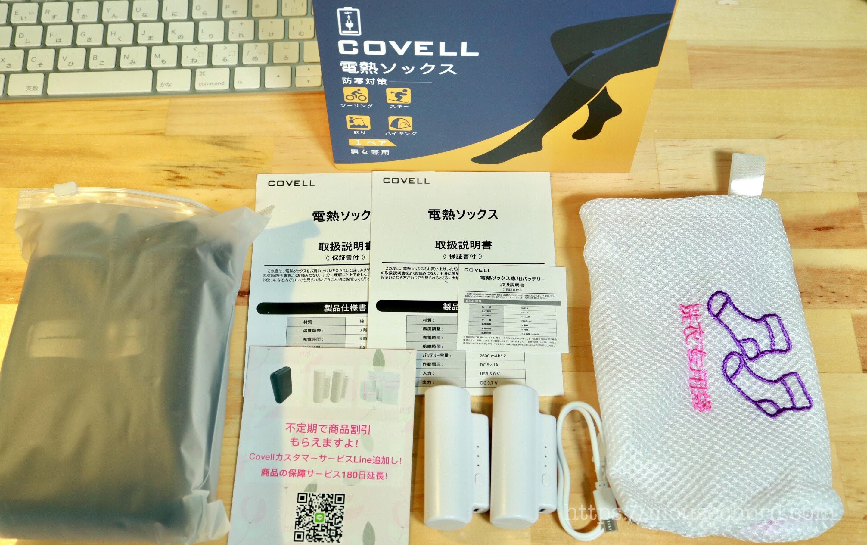 末端冷え性に朗報!COVELL電熱ソックス購入Review