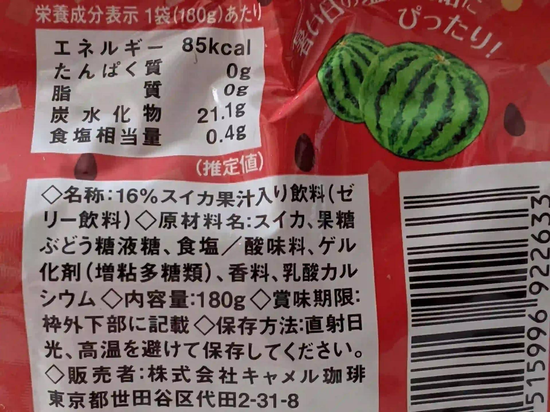 カルディ 塩スイカゼリー 栄養成分表示