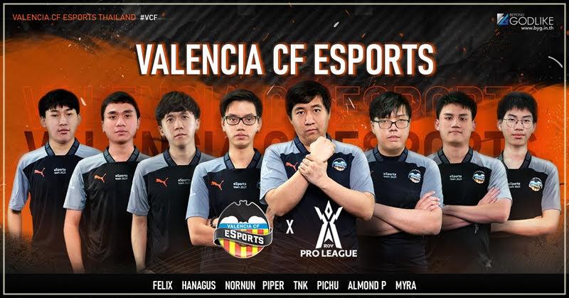 เปิดตัวแล้ว! ทีม Valencia CF Esports ที่พร้อมเตรียมลงสนามมุ่งสู่การแข่งขัน ROV Pro League 2021