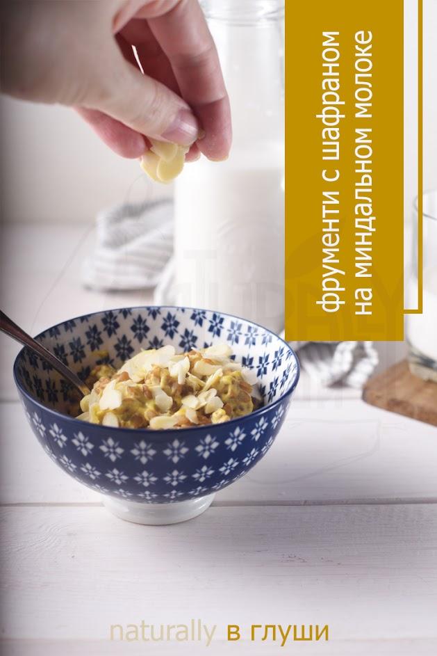 Фрументи с шафраном на миндальном молоке и бульоне | Блог Naturally в глуши