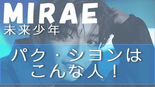 【パク・シヨン】[MIRAE(未来少年)]プロフィール