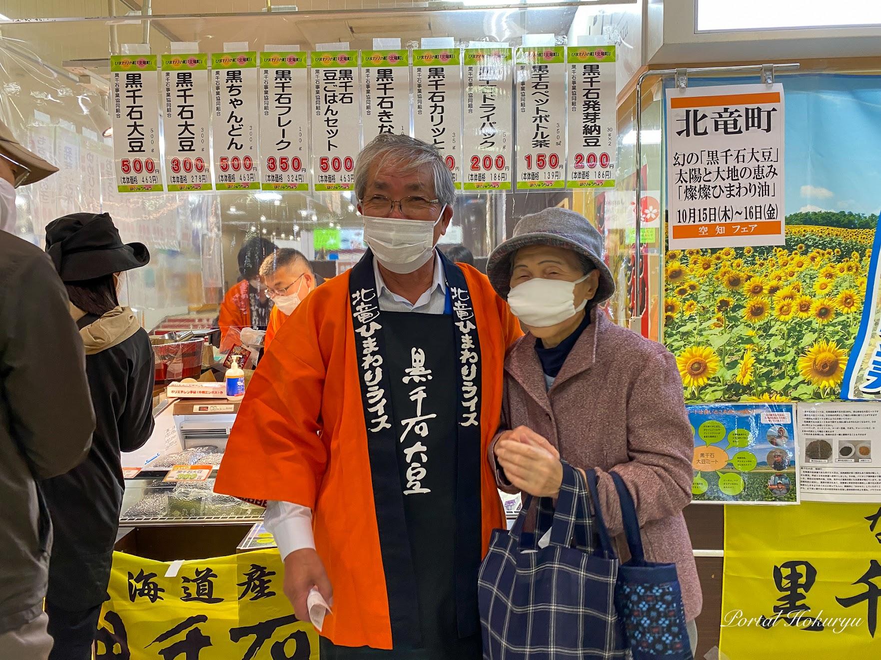 元北竜農協組合長・後藤三男八氏の娘さん「伊藤淑子」さん(88歳)
