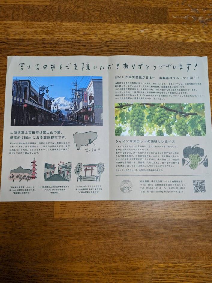 富士吉田市のリーフレットの画像