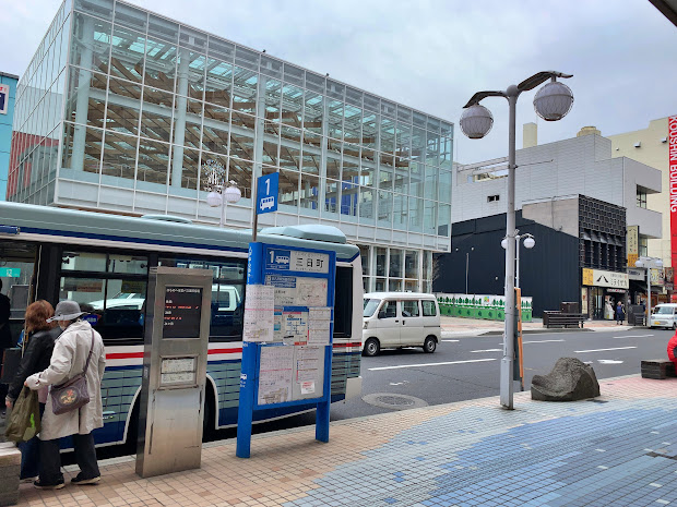 八戸中心街ターミナル三日町バス停