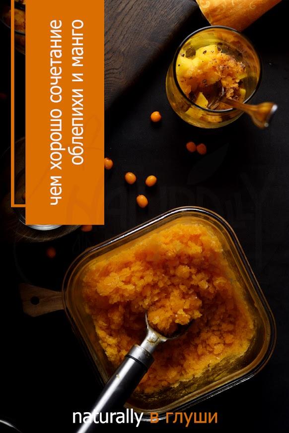 Сочетание манго и облепихи | Блог Naturally в глуши