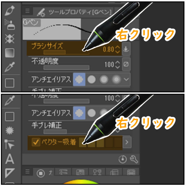 クリスタ:スライダー/インジケーター