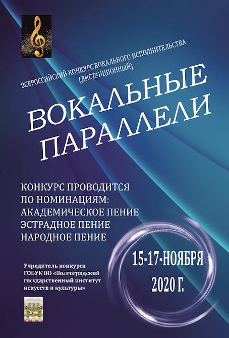 Итоги всероссийского конкурса «Вокальные параллели»