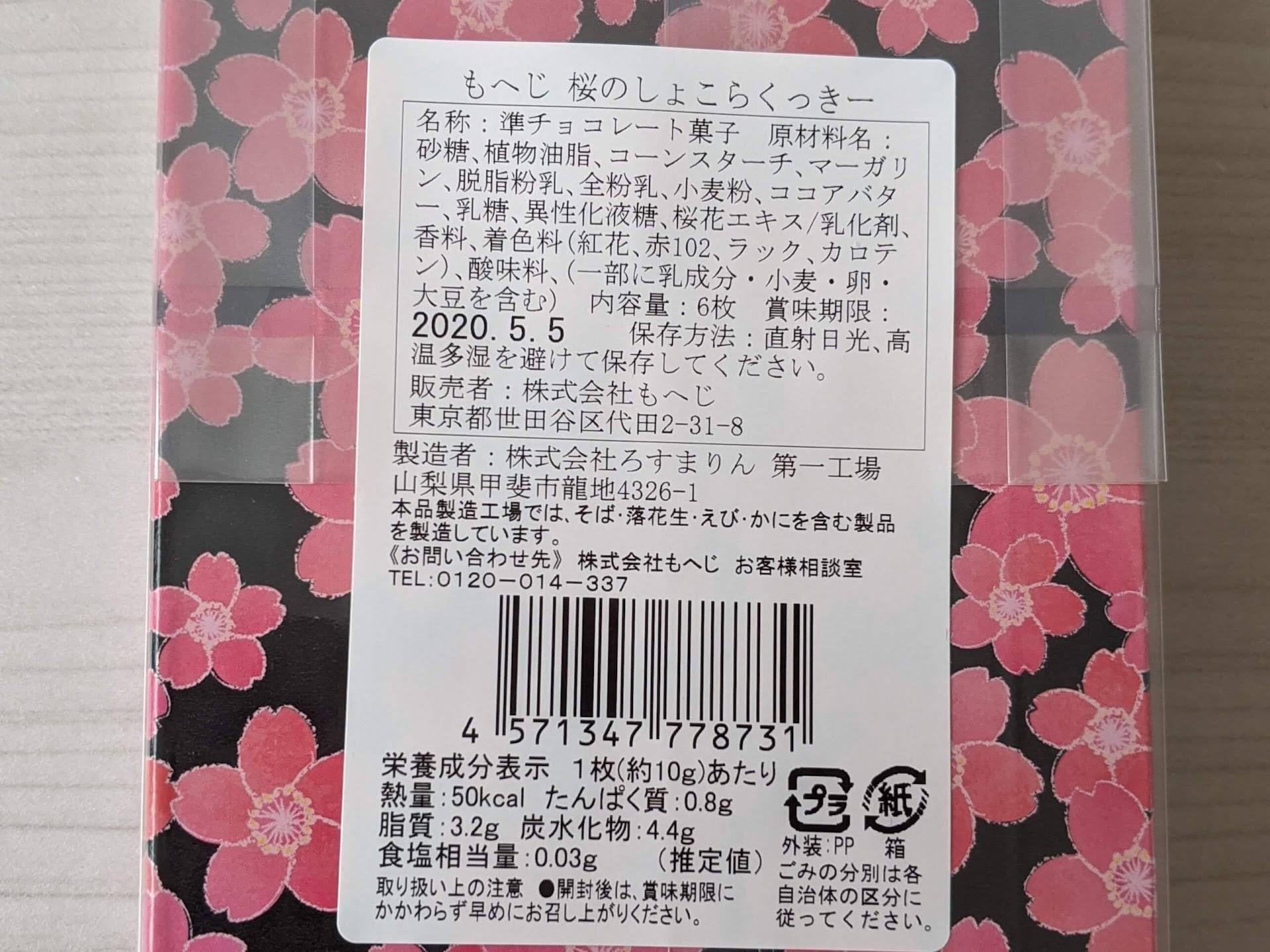 カルディ もへじ 桜のしょこらくっきー 栄養成分表示