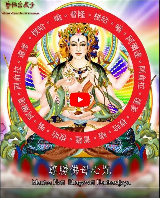 Suara Mantra Ushnishavijaya Bhagawati