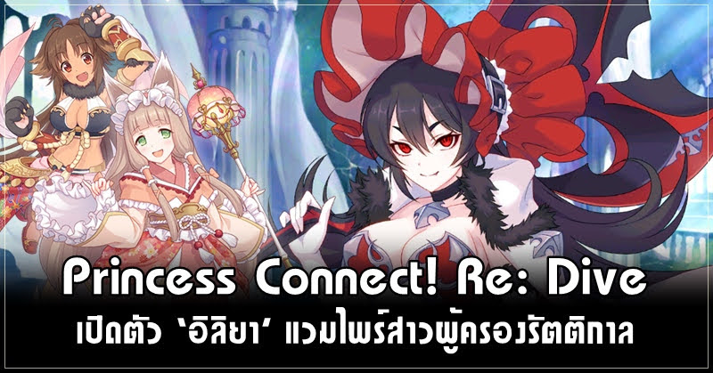 Princess Connect! Re: Dive เปิดตัว 'อิลิยา' แวมไพร์สาวผู้ครองรัตติกาล