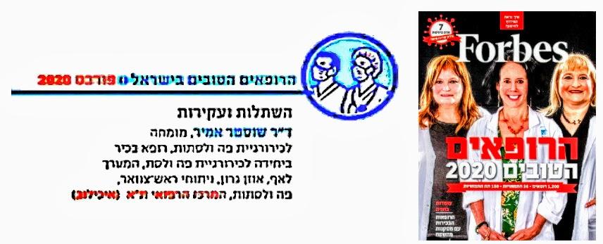 אמיר שוסטר, כירורג פה ולסת, השתלות ועקירות - הרופאים הטובים בישראל, פורבס 2020