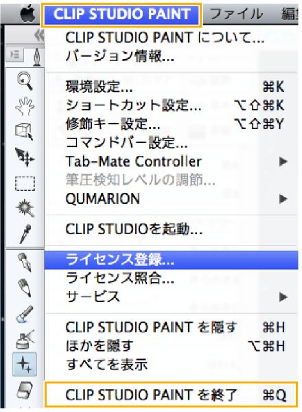 クリスタ:終了する(mac OS)