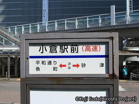 西鉄「はかた号」 0002 小倉駅前到着