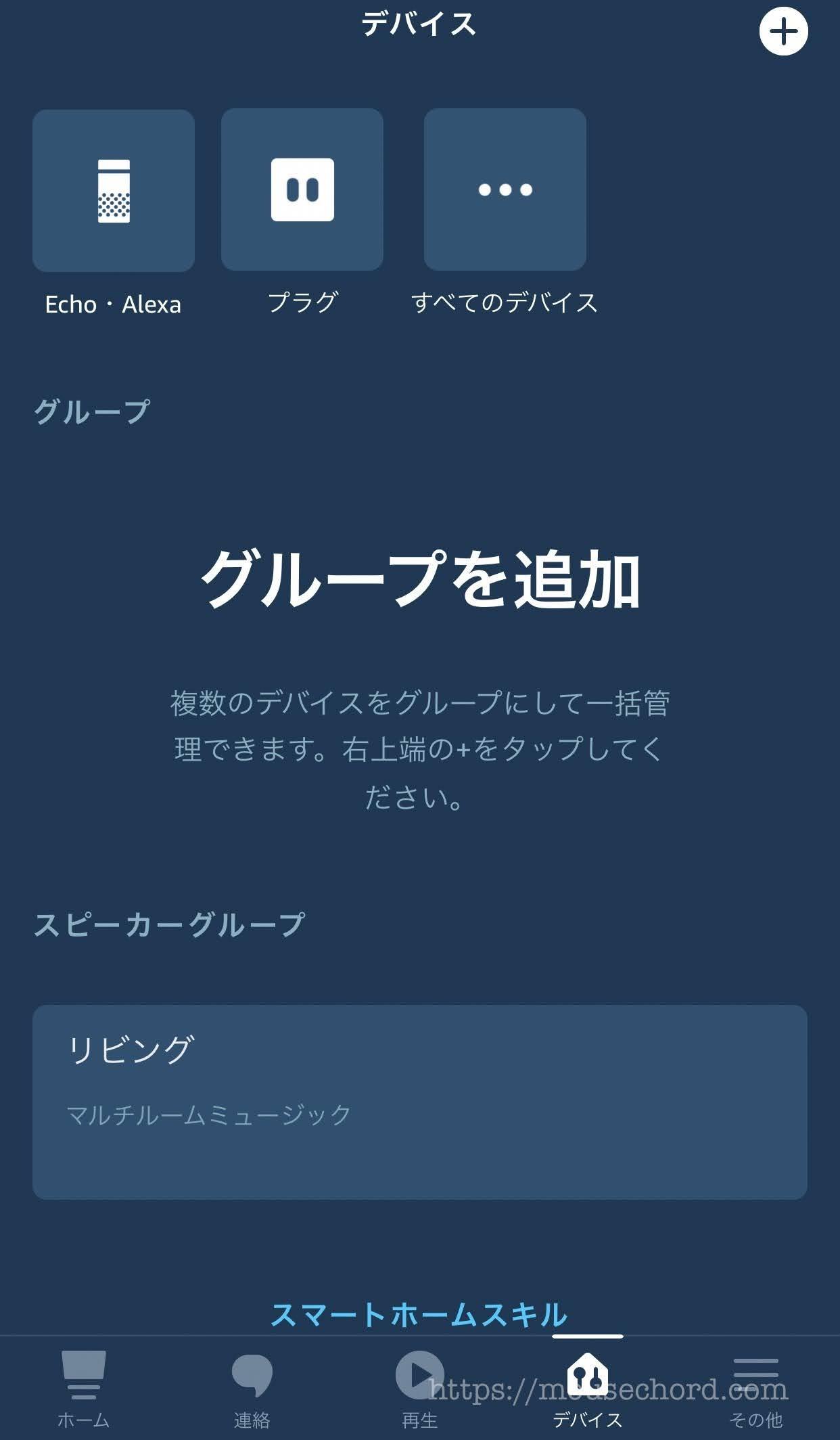 ポスト投函をスマホに通知+Style スマートセンサー購入Review